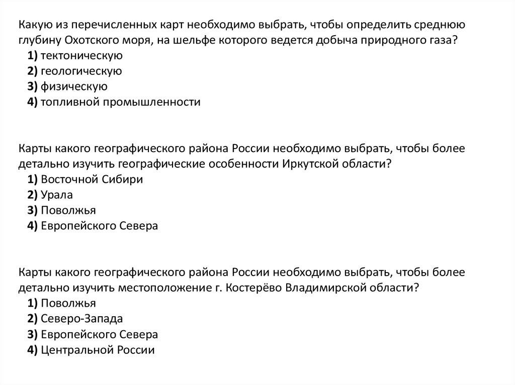 Контрольный опрос по географии презентация онлайн Контрольный опрос по географии