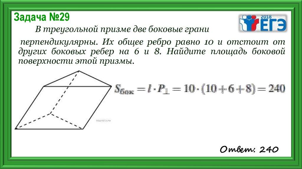 Решение задач площадь боковой поверхности призмы линия помощь студентам