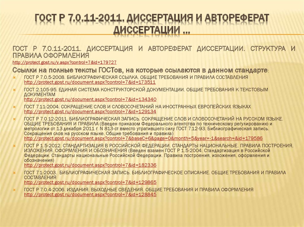 standarty online presentation ДИССЕРТАЦИЯ И АВТОРЕФЕРАТ ДИССЕРТАЦИИ