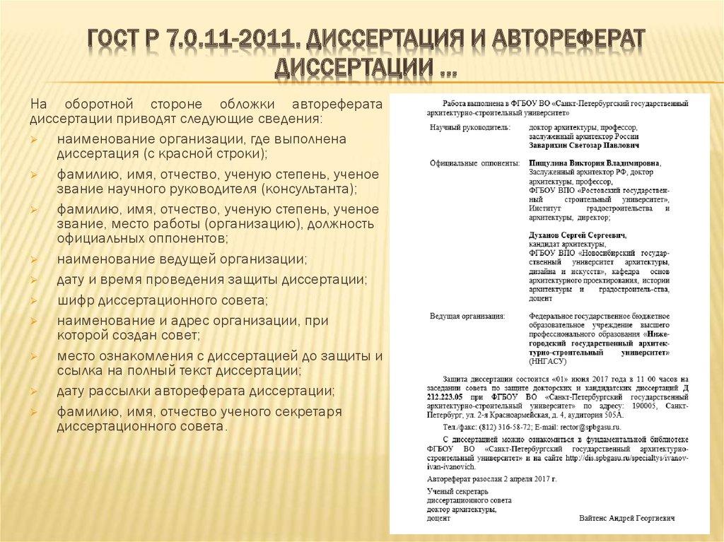 standarty online presentation ГОСТ Р 7 0 11 2011 ДИССЕРТАЦИЯ И АВТОРЕФЕРАТ ДИССЕРТАЦИИ