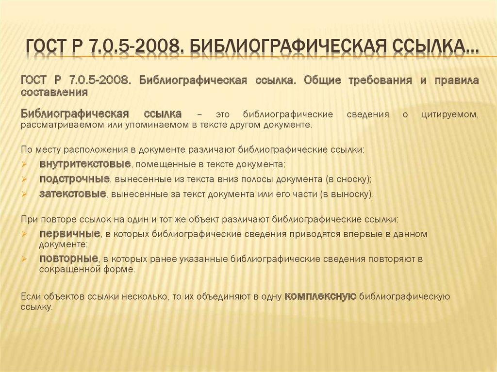 ГОСТ Р 7.0.5-2008 СКАЧАТЬ БЕСПЛАТНО