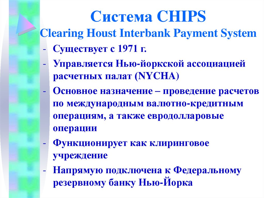 Система CHIPS Clearing Houst Interbank Payment System