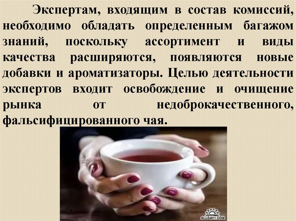 Проведение экспертизы кофе
