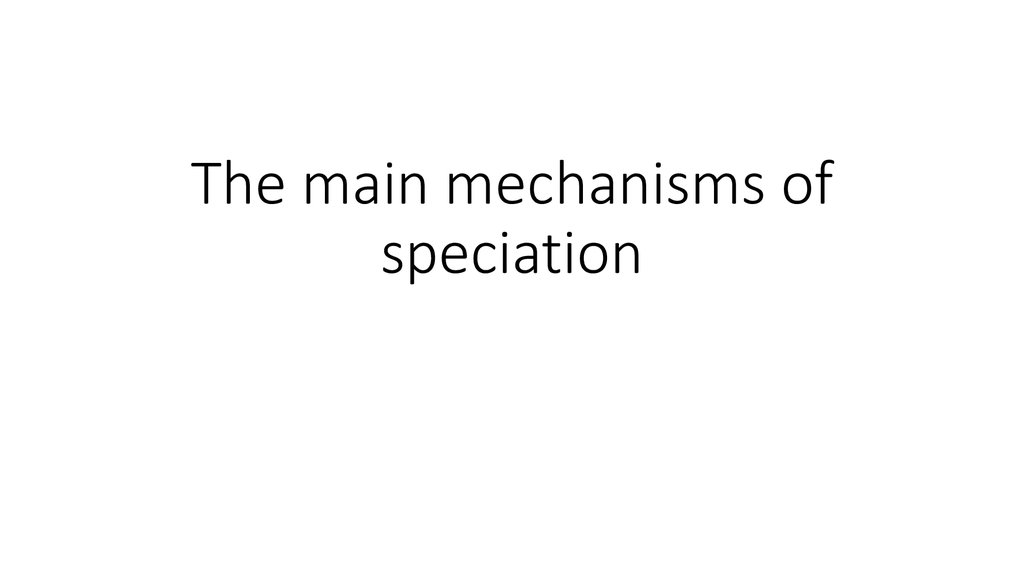 The main mechanisms of speciation