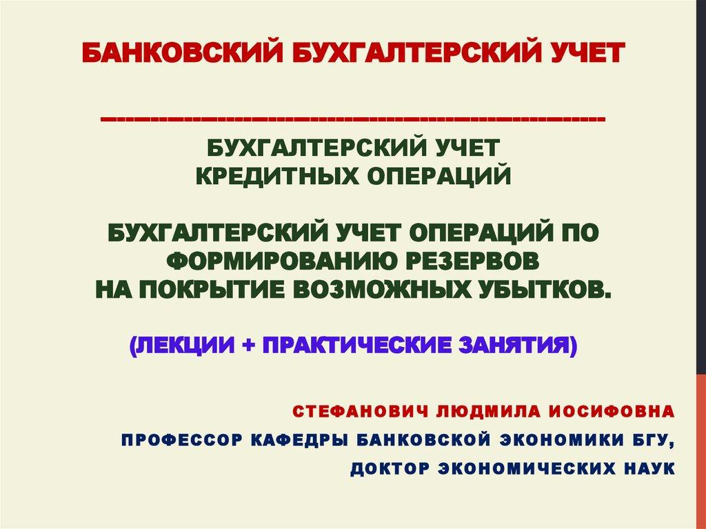 учет кредитов проводки банки ру официальный сайт москва кредиты