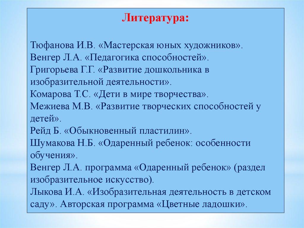 Г г григорьева изобразительная деятельность дошкольников