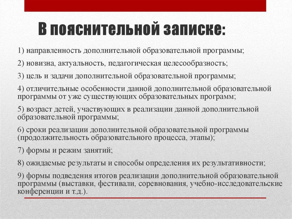 Федеральный закон от 29 декабря 2012 г  273ФЗ Об