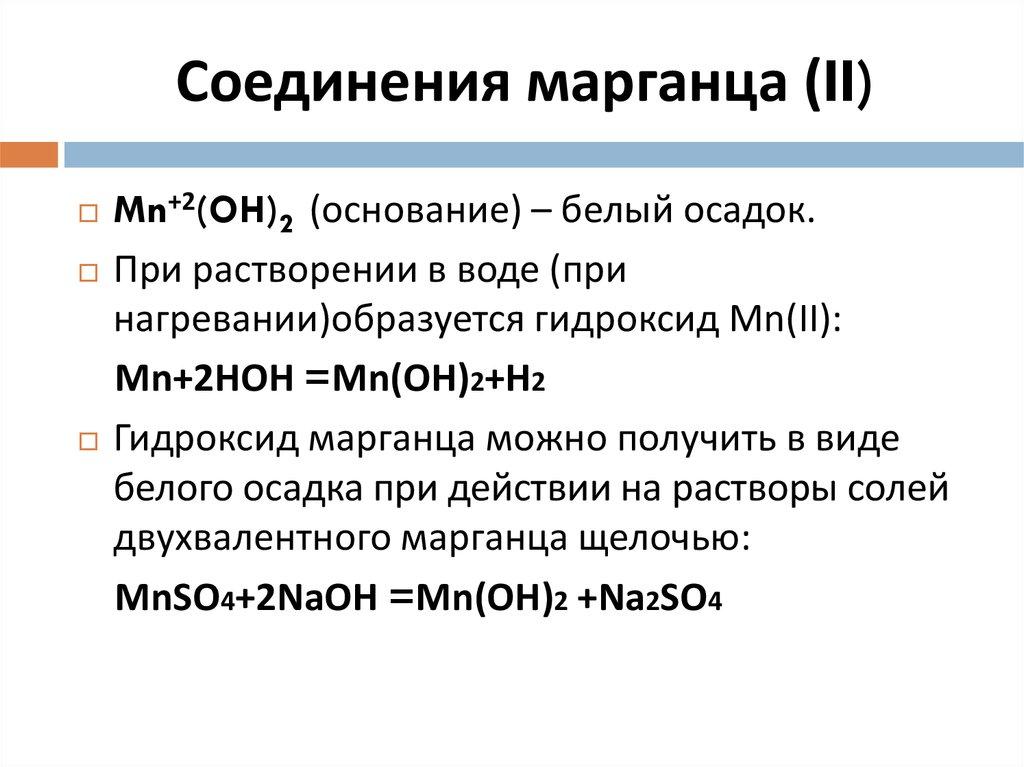 марганец и его соединения презентация онлайн