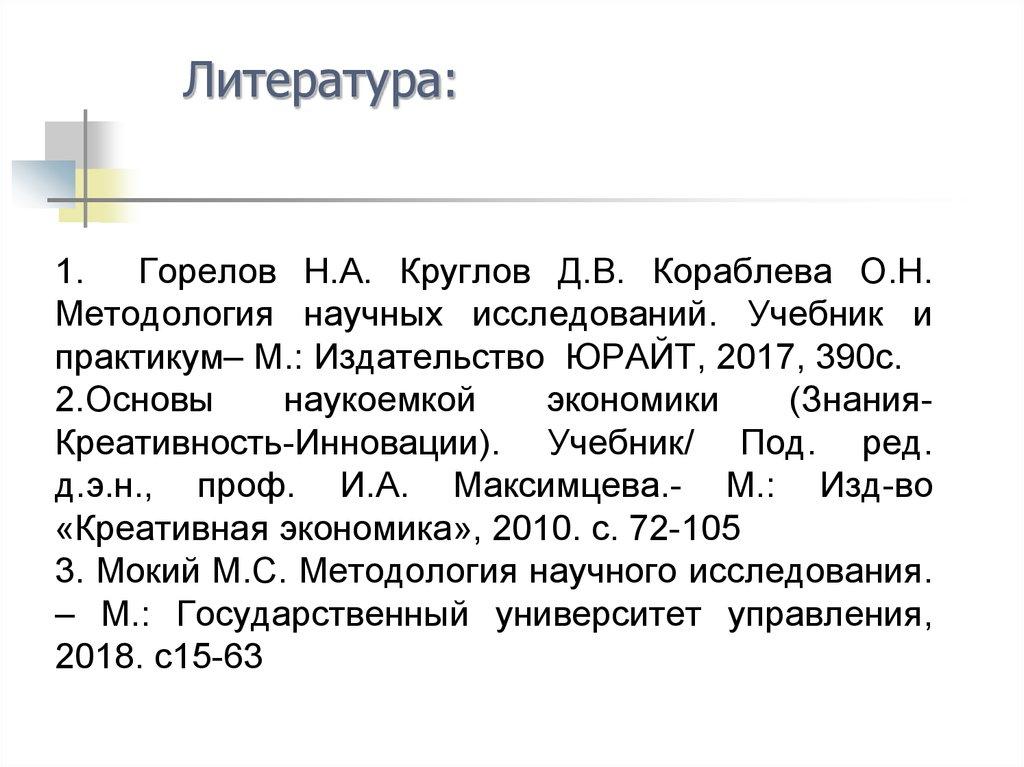 Методология научных исследований. Учебник и практикум gelikon de.