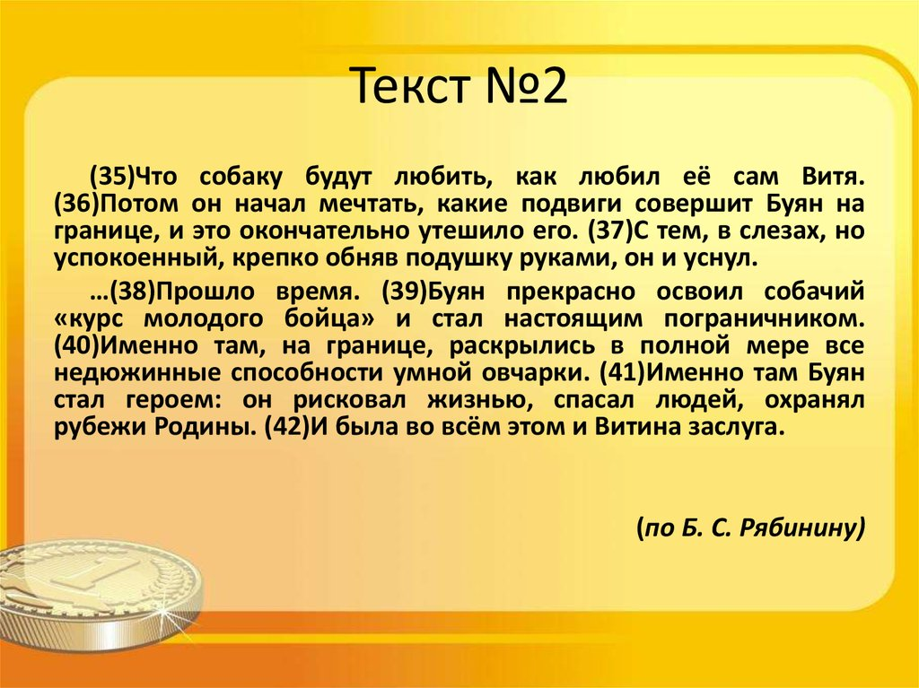 Текст №2
