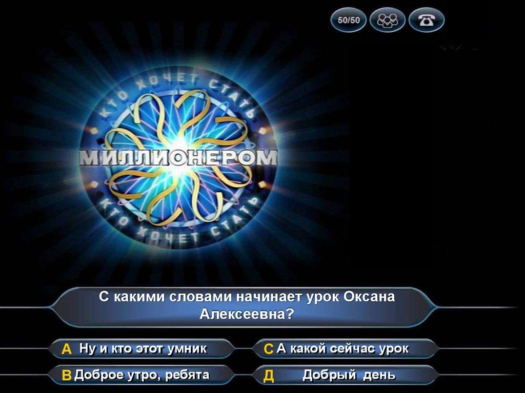 играть кто хочет миллионером онлайн