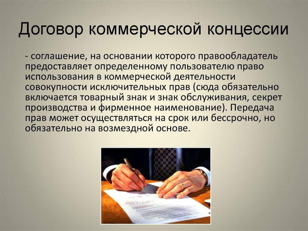 Концессии исполнение договора понятие,содержание и шпаргалка коммерческой