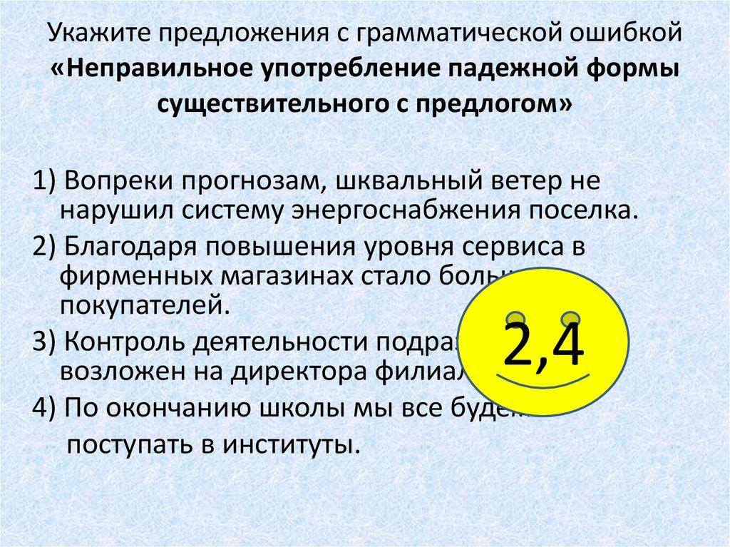 укажите предложение с грамматической ошибкой с нарушением синтаксической нормы ) н.мкарамзин