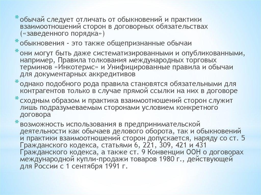 гражданский кодекс статья 421