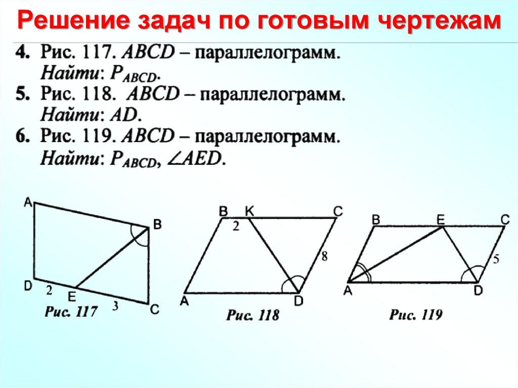 Прямоугольник решение задач 8 класс презентация электропривод примеры решения задач