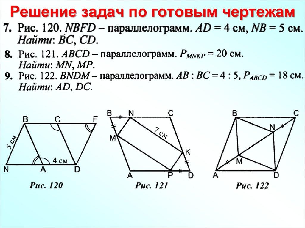 Прямоугольник ромб квадрат решение задач онлайн решение производная задач по математике