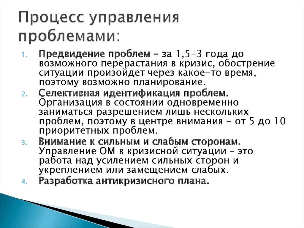 Модели работы с общественным мнением в кризисной ситуации анна аронович