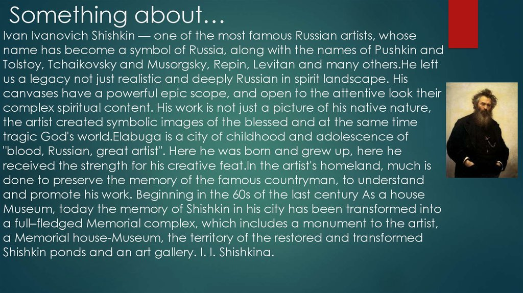 Something about… Ivan Ivanovich Shishkin — one of the most famous Russian artists, whose name has become a symbol of Russia,