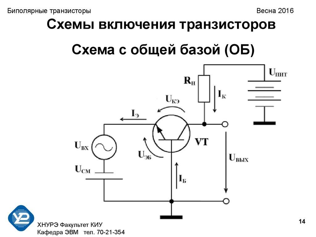 Схема с общей базой принцип работы фото 421