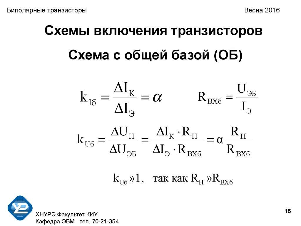 Схема с общей базой принцип работы фото 854