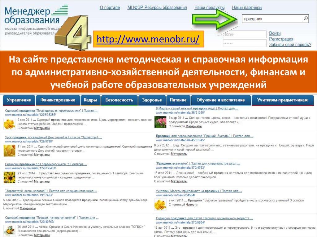 Ссылки образовательных сайтов прогон xrumer Ленинск-КузнецкийЛенск