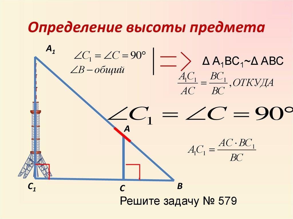 Решение треугольников практические задачи готовые ответы решение задач по геометрии
