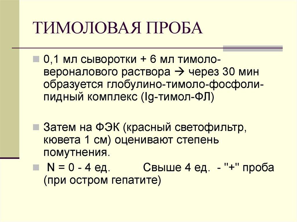 Тимола норма анализ крови по крови анализу понять что есть аллергия как