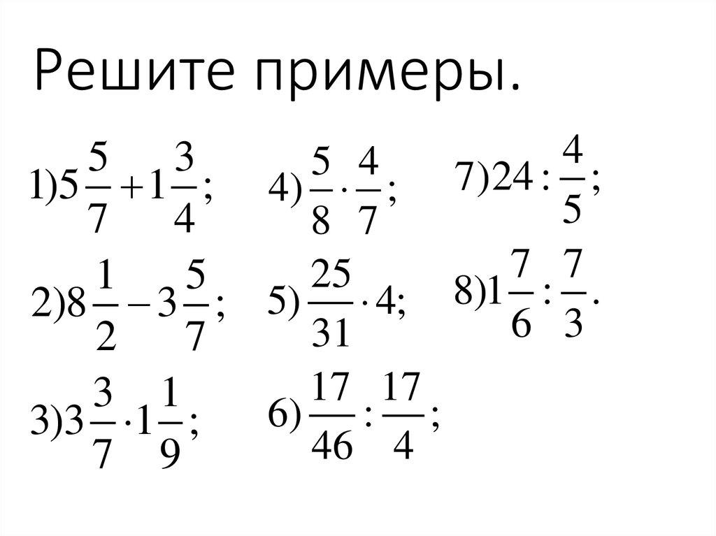 как решить пример решебник
