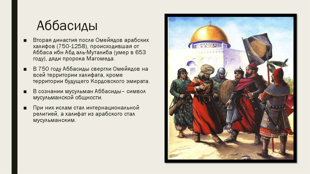 4 халифа династия омейядов династия аббасидов кратко содержание прогноз для слабеющих