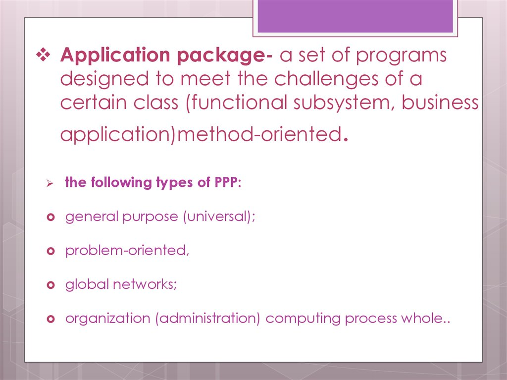 Аpplication package- a set of programs designed to meet the challenges of a certain class (functional subsystem, business