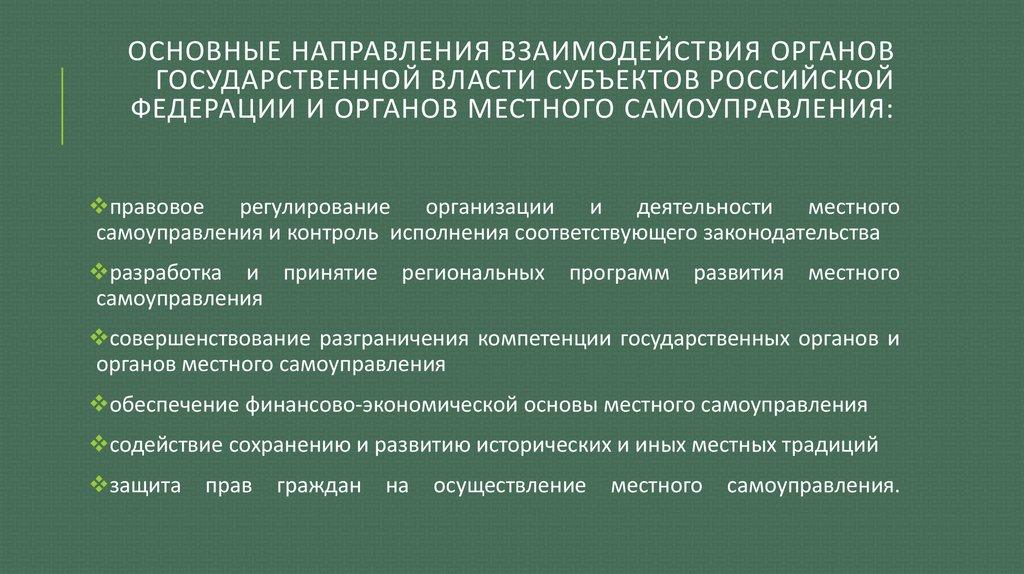 федеративные отношения и специфика регионального управления шпаргалка