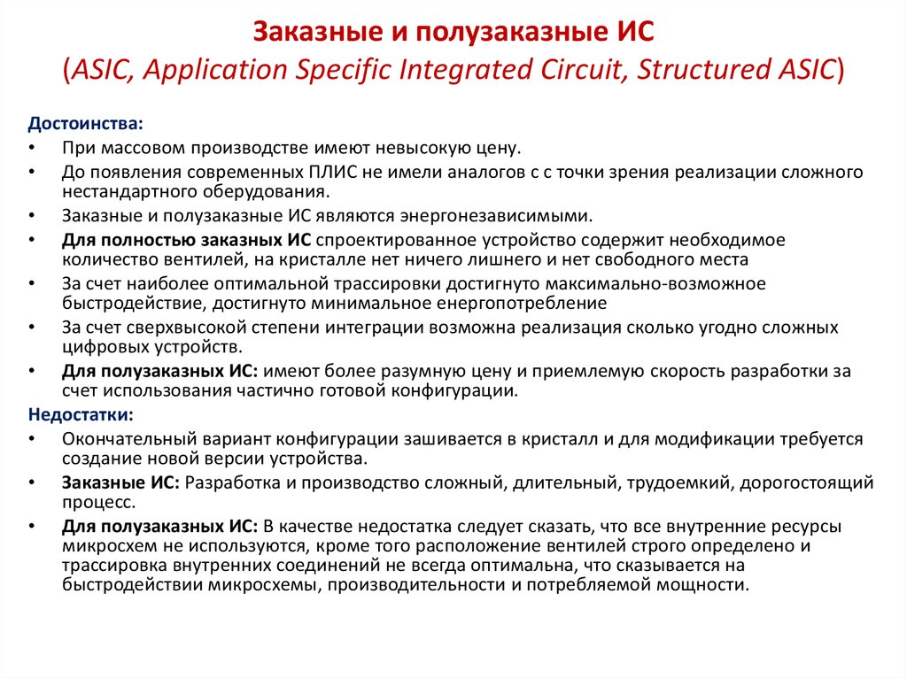 Заказные и полузаказные ИС (ASIC, Аpplication Specific Integrated Circuit, Structured ASIC)