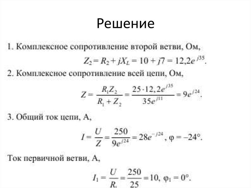 Резонанс в электрических цепях решение задачи бесплатное решение задачи по матиматике