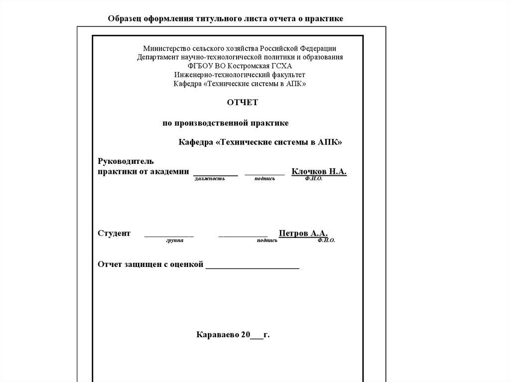 Отчет о производственной практике в апк 3869