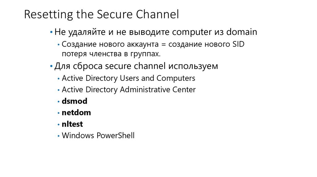 Resetting the Secure Channel