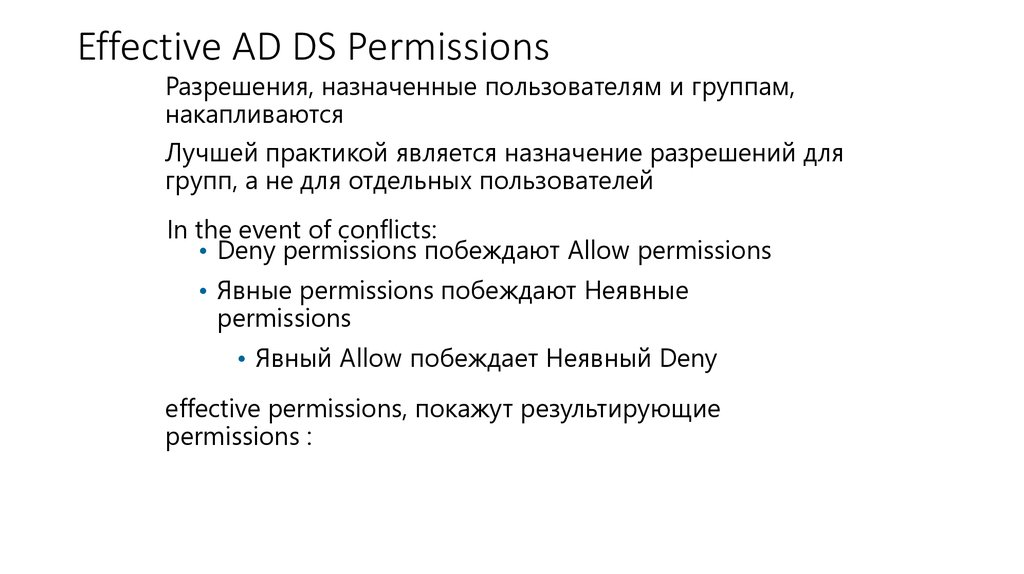 Effective AD DS Permissions