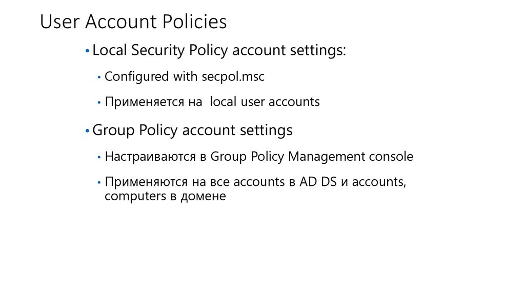 User Account Policies