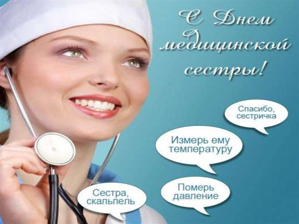 Сп при работе с пациентами в атпк (поликлинике) online presentation.