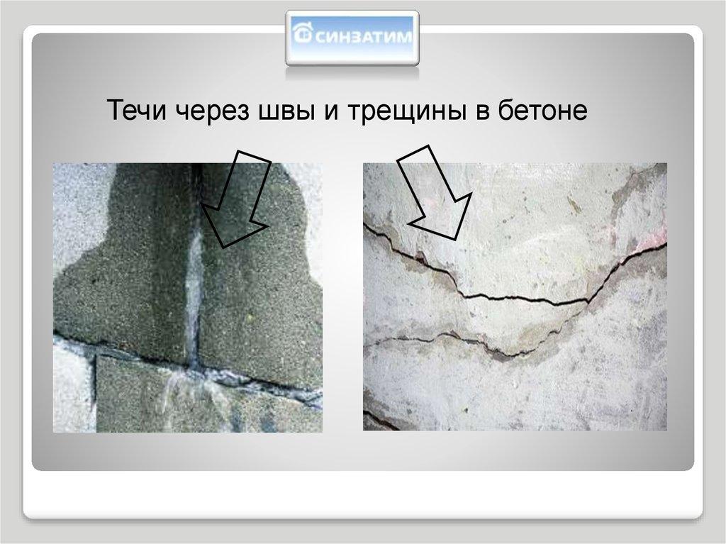 Разлома бетона что такое прием бетонной смеси