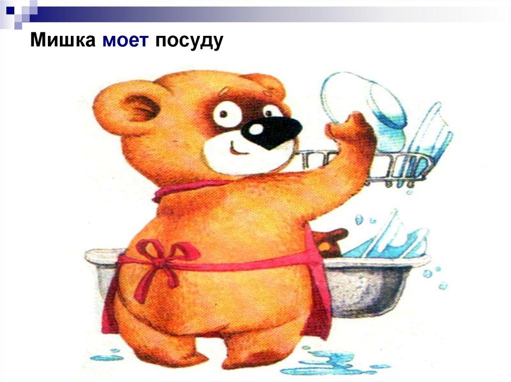 более жалоб картинки умывающихся медвежат успешна профессии, люди