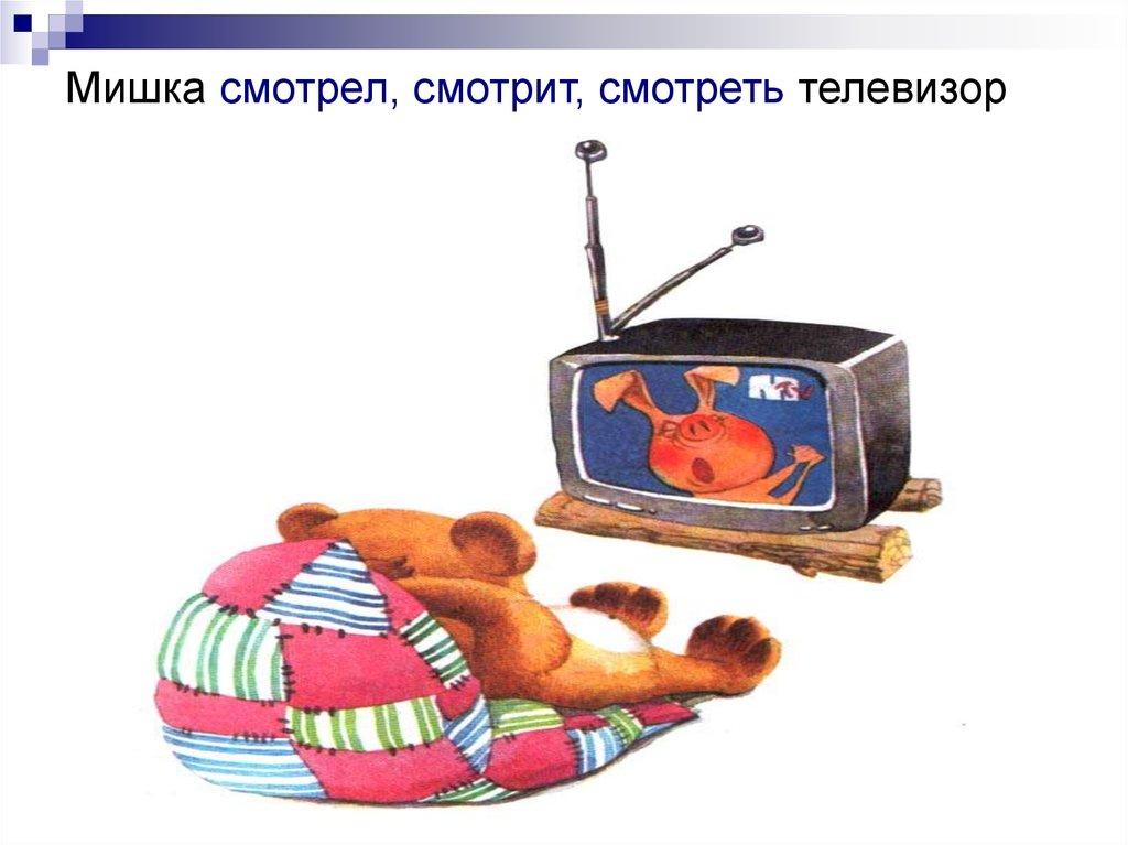 медвежонок смотрит телевизор картинки двигателе