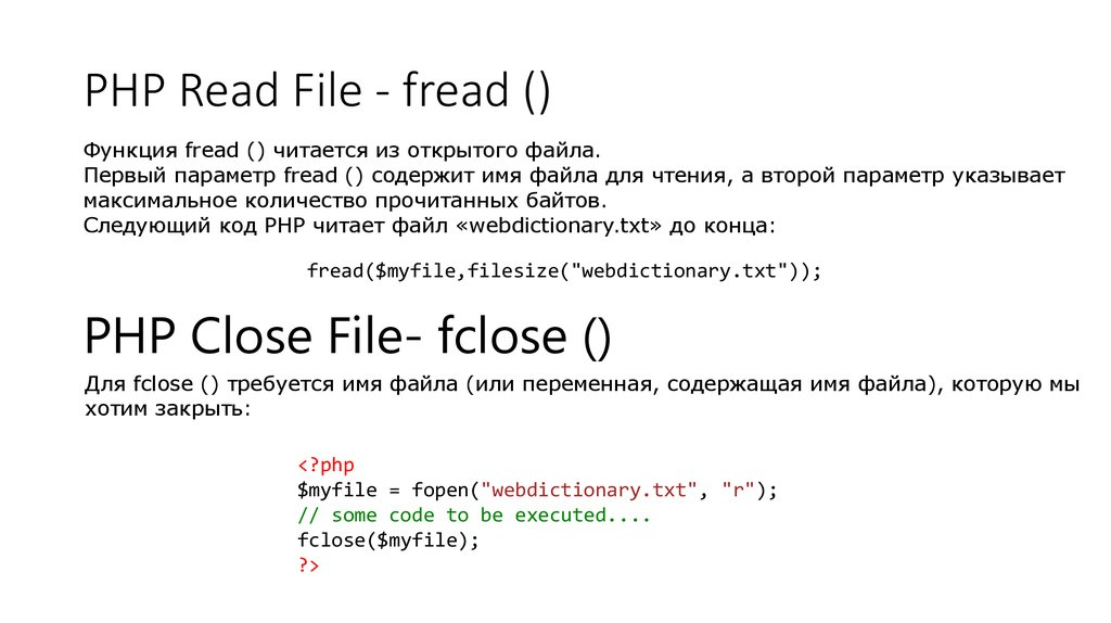 PHP Read File - fread ()