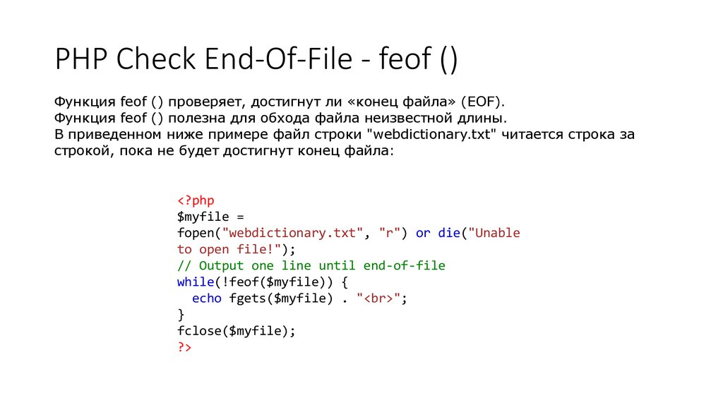 PHP Check End-Of-File - feof ()