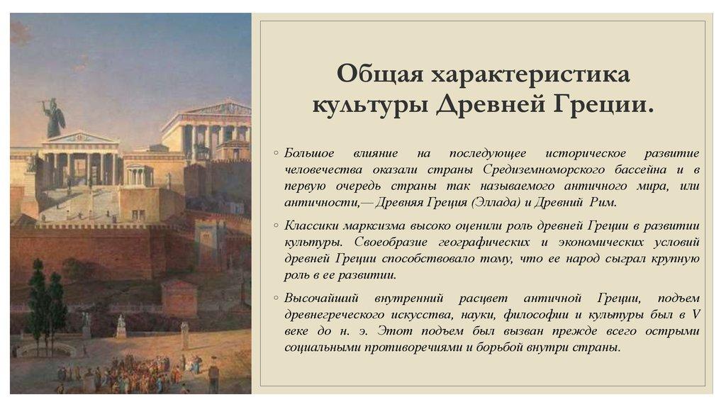 культура древней греции фото и описание вот