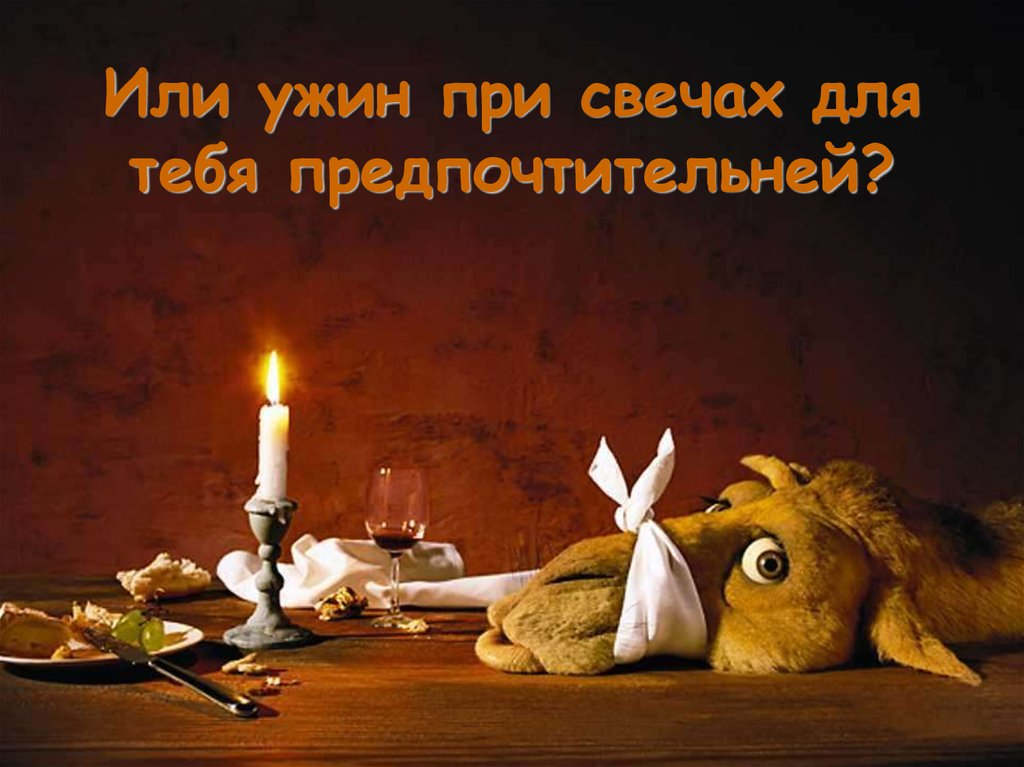 Картинки смешные свечи