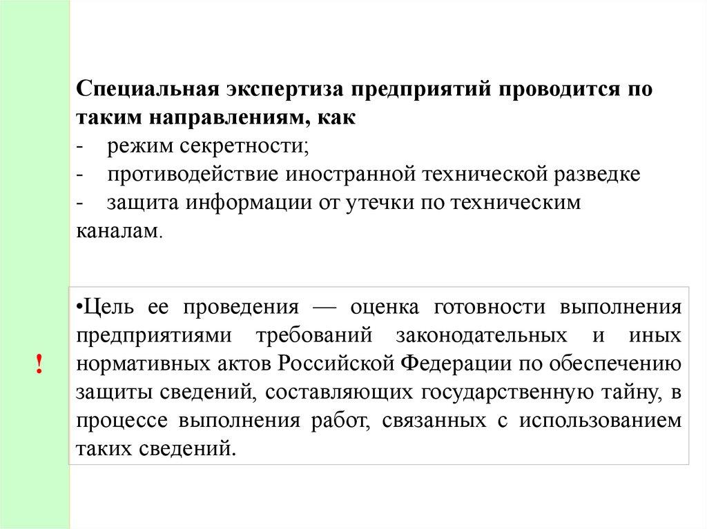 Государственное регулирование лицензирование аттестация сертификация средств защиты инфор обязательная сертификация сапфиров