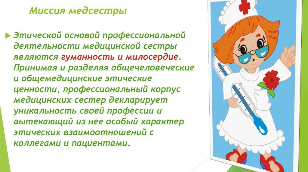 Стихи про медсестру в детском саду
