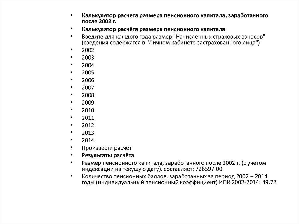 Калькулятор расчета пенсии за 2014 год потребительская корзина 2021 россия состав цена