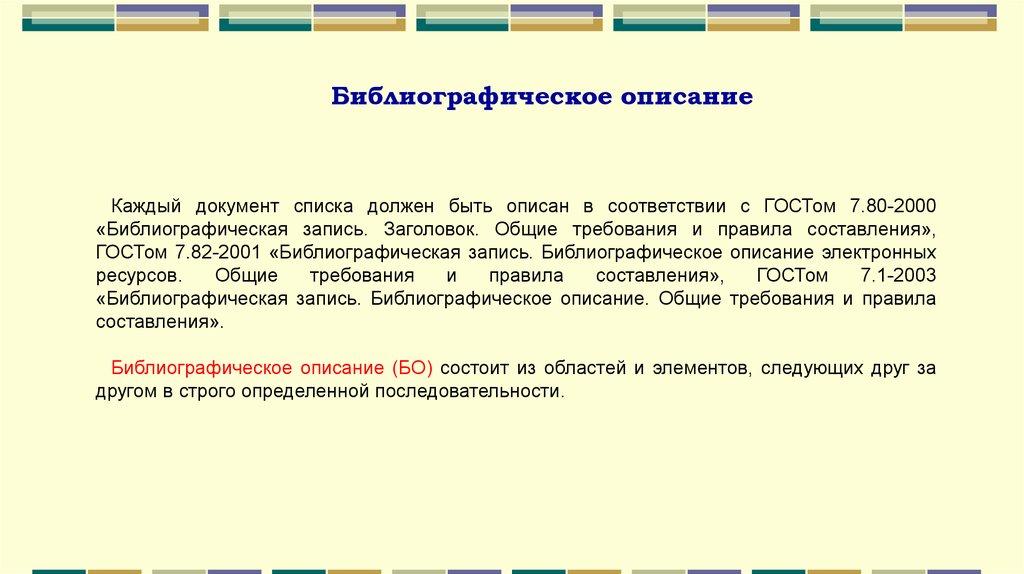 составление и оформление распорядительных документов курсовая