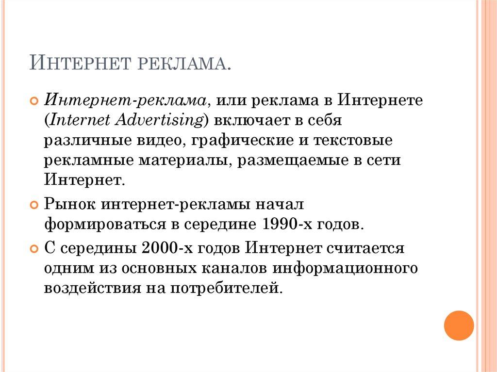реферат интернет реклама и ее виды